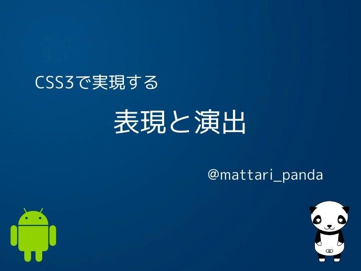 CSS3で実現する     表現と演出            @mattari_panda