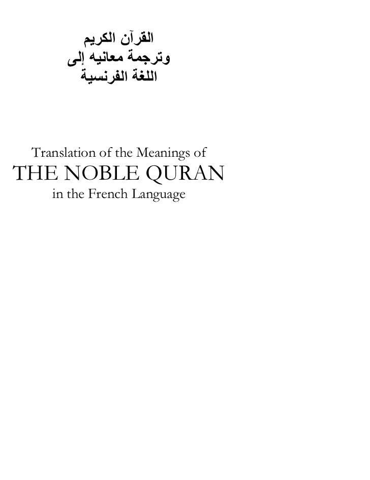 اﻟﻘﺮﺁن اﻟﻜﺮﻳﻢ       وﺗﺮﺟﻤﺔ ﻣﻌﺎﻧﻴﻪ إﻟﻰ         اﻟﻠﻐﺔ اﻟﻔﺮﻧﺴﻴﺔ Translation of the Meanings ofTHE NOBLE QURAN    in the...