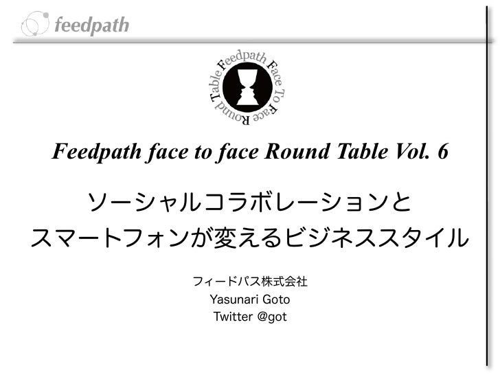 Feedpath face to face Round Table Vol. 6