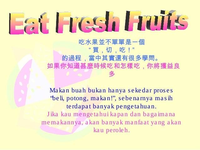"""吃水果並不單單是一個"""" 買,切,吃!""""的過程,當中其實還有很多學問。如果你知道甚麼時候吃和怎樣吃,你將獲益良多Makan buah bukan hanya sekedar proses""""beli, potong, makan!"""", sebena..."""