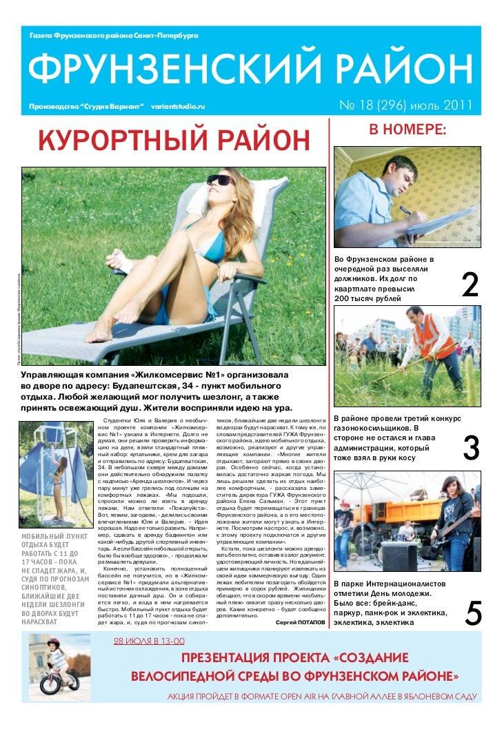 Газета Фрунзенского района Санкт-Петербурга                                                  ФРУНЗЕНСКИЙ РАЙОН            ...