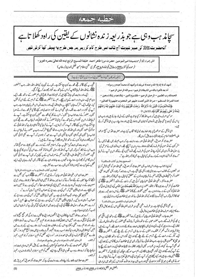 Friday Sermon Dilivered by Hazrat Ameer ul Momineen Khalifa tul MAsih V 1st October 1999