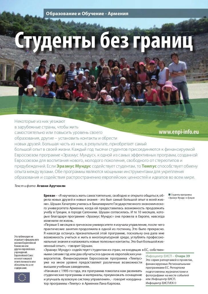 Образование и Обучение - АрменияСтуденты без границНекоторые из них уезжаютв зарубежные страны, чтобы житьсамостоятельно и...