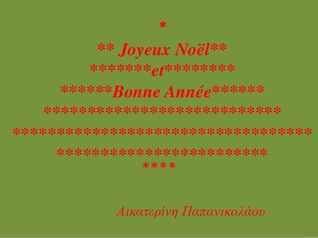 * ** Joyeux Noël** *******et******** ******Bonne Année****** *************************** *********************************...