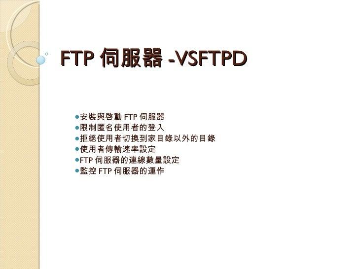 Ftp伺服器