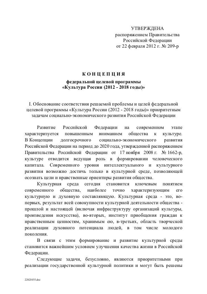Концепция ФЦПРК 2012-2018