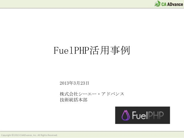 FuelPHP活用事例                                                        2013年3月23日                                             ...