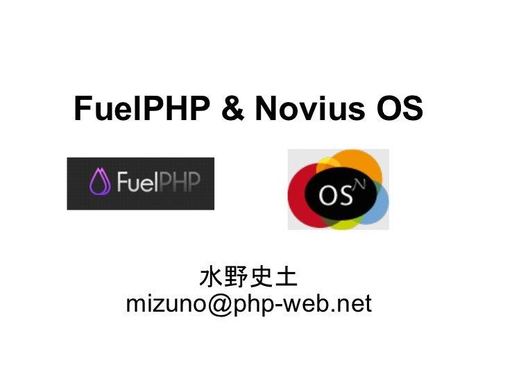 Fuel php osc tokyo2012