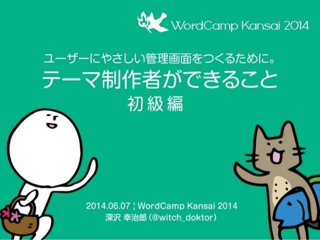 ユーザーにやさしい管理画面をつくるために。テーマ制作者ができること 初級編【WordCamp Kansai 2014】
