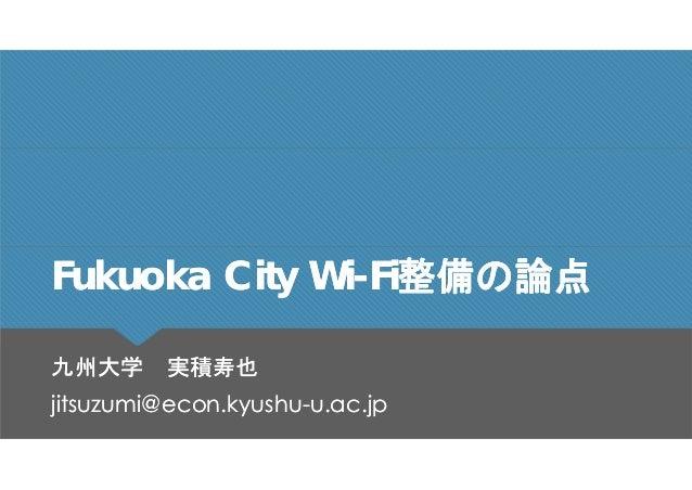 Fukuoka city wi-fi整備の論点