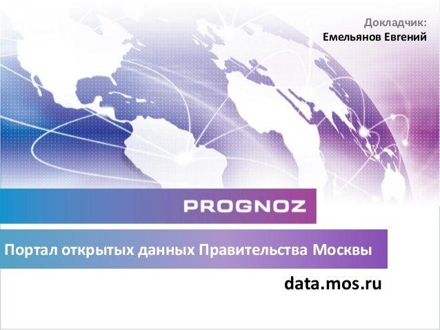 Докладчик: Емельянов Евгений  Портал открытых данных Правительства Москвы  data.mos.ru