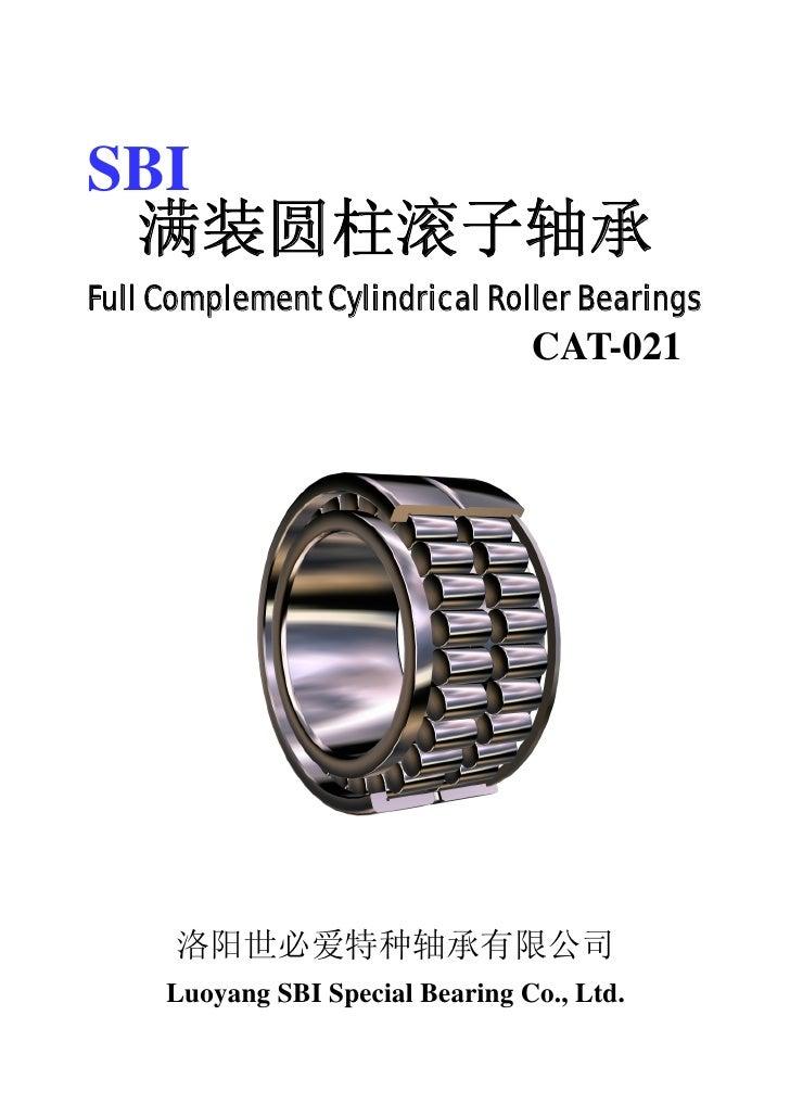 SBI 满装圆柱滚子轴承Full Complement Cylindrical Roller Bearings                                  CAT-021      洛阳世必爱特种轴承有限公司     Lu...