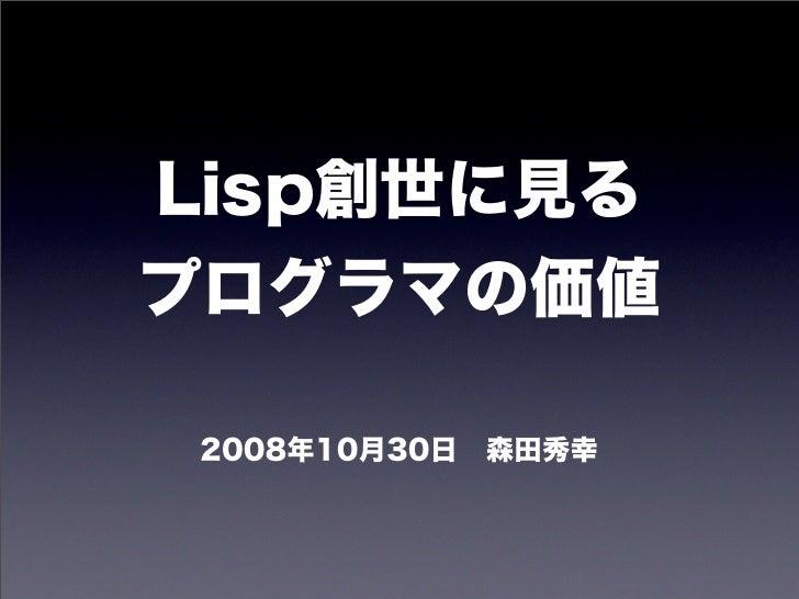 Lisp創世に見るプログラマの価値