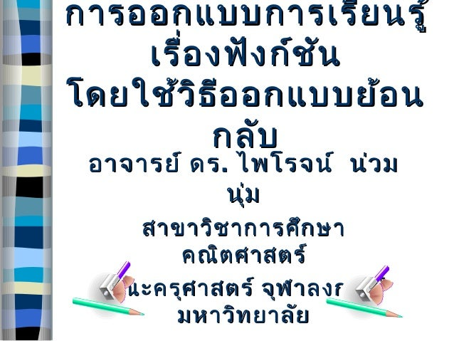 Functions สมาคมคณิตศาสตร์ 2555