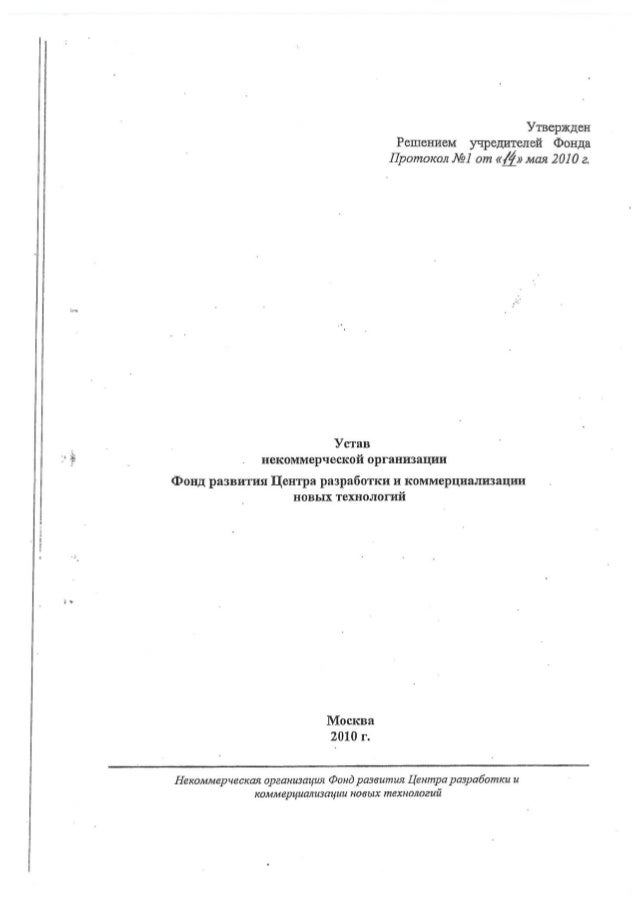 Fund charter rus