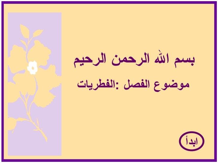 بسم الله الرحمن الرحيم موضوع الفصل  : الفطريات ابدأ