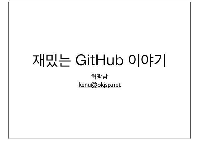 재밌는 GitHub 이야기허광남kenu@okjsp.net
