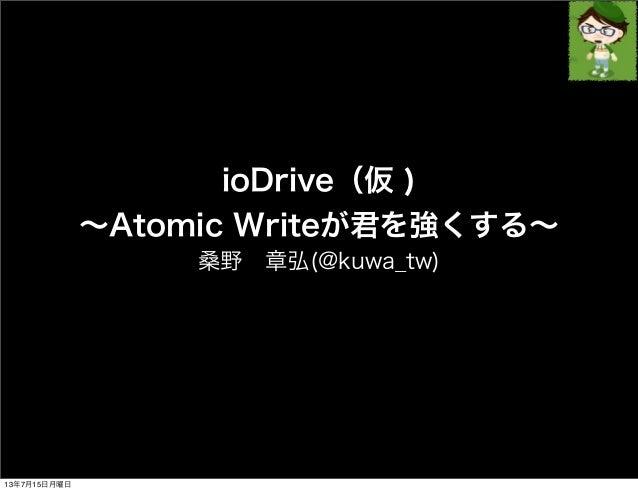 ioDrive(仮 ) ∼Atomic Writeが君を強くする∼ 桑野章弘(@kuwa_tw) 13年7月15日月曜日