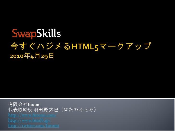 今からハジメるHTML5マークアップ