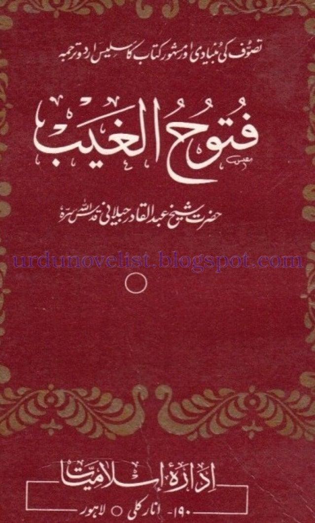 Futooh ul ghaib by hazrat sheikh abdul qadir jilani.