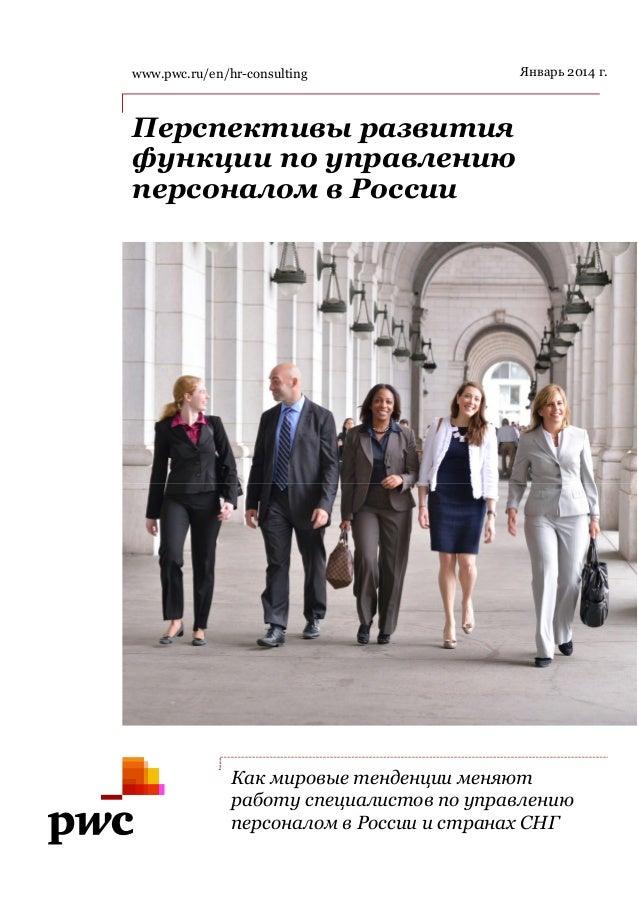 Перспективы развития функции по управлению персоналом в России