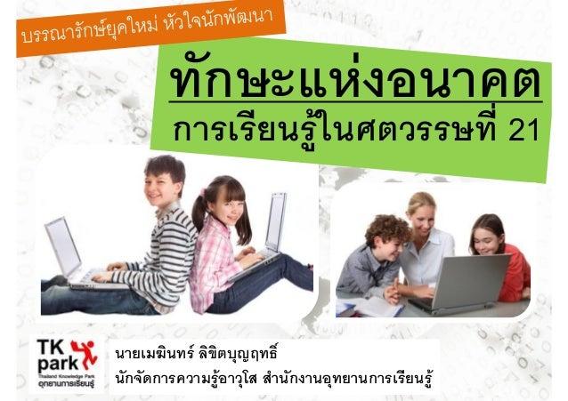 Future skill for 21st century skill librarian version