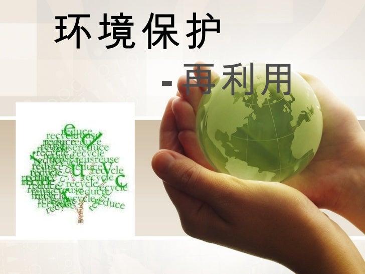 环境保护 - 再利用
