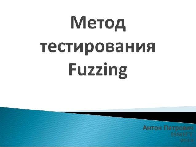 Метод тестирования Fuzzing