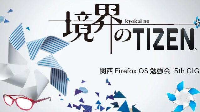 関西 Firefox OS 勉強会 5th GIG
