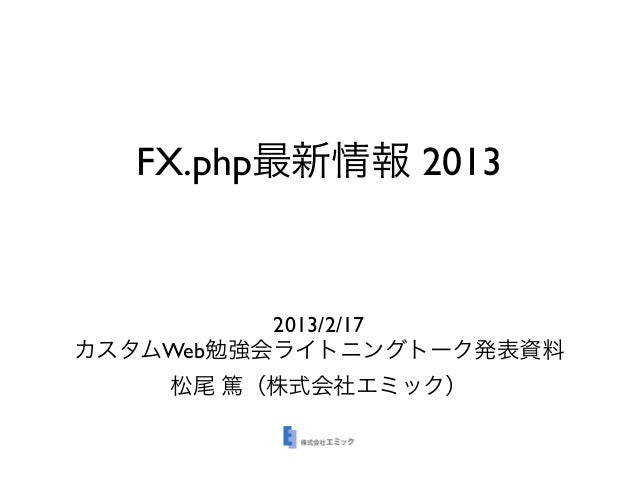 FX.php最新情報 2013
