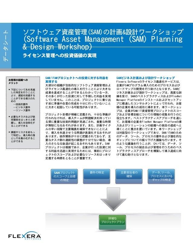 SAM/ITAMプロジェクトへの投資に対する利益を 実現する 大部分の組織が包括的なソフトウェア資産管理およ びライセンス最適化の導入を行うことにより大きな 成果を達成することができるとわかっている一方、 その多くが行った投資に対して予期した利...