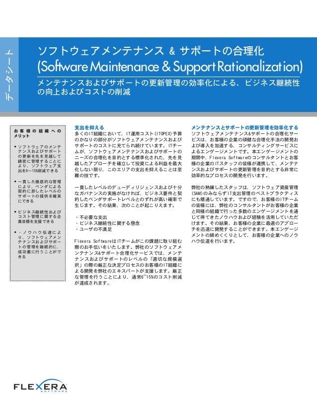 ソフトウェアメンテナンス & サポートの合理化