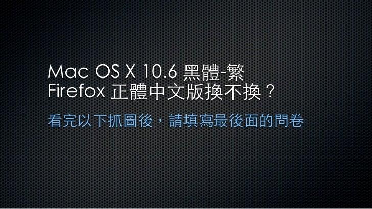 Firefox 4 換不換黑體-繁?