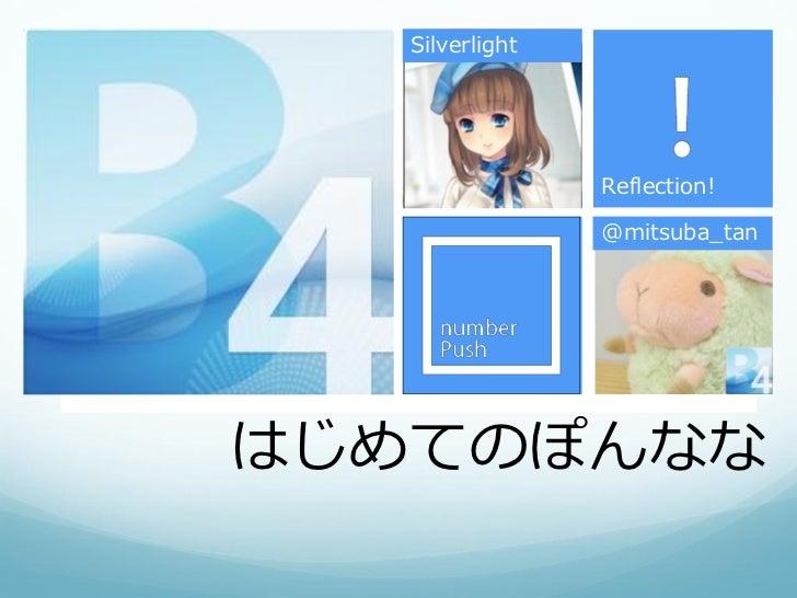 Silverlight                 Reflection!                 @mitsuba_tanはじめてのぽんなな