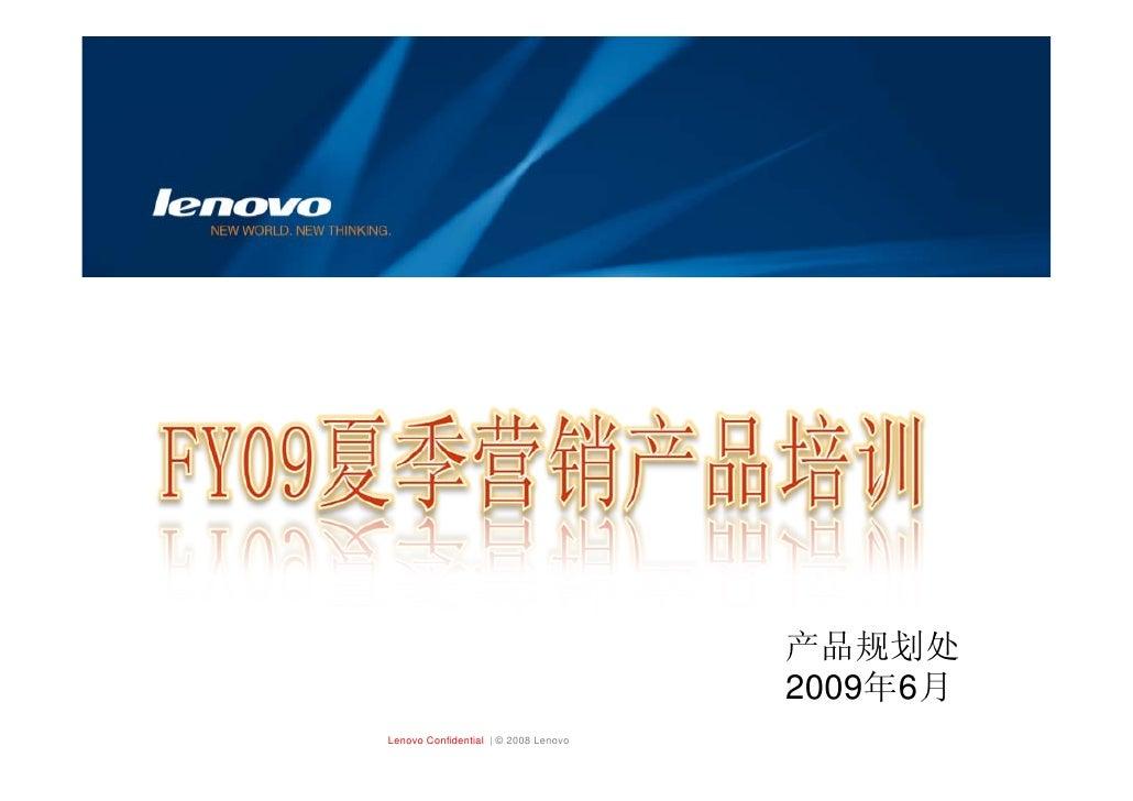 产品规划处                                       2009年6月 Lenovo Confidential | © 2008 Lenovo