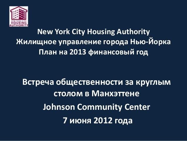 New York City Housing AuthorityЖилищное управление города Нью-ЙоркаПлан на 2013 финансовый годВстреча общественности за кр...