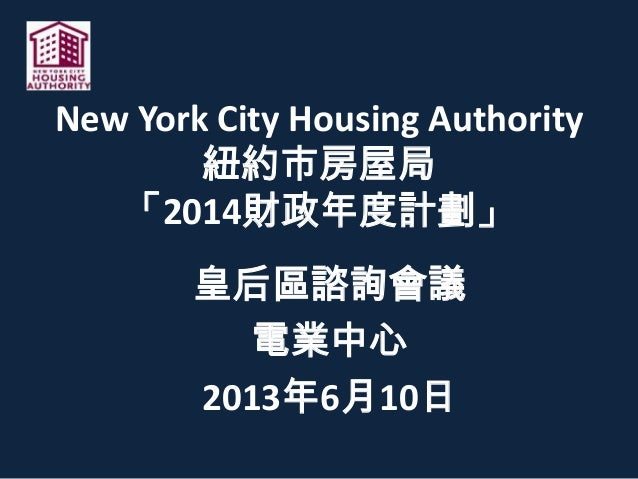 Annual Plan for Fiscal Year 2014 Presentation - Queens (Chinese)