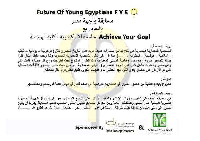 مسابقة وجه مصر FYE