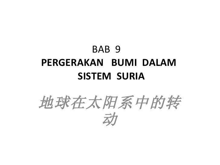 BAB  9  PERGERAKAN  BUMI  DALAM   SISTEM  SURIA 地球在太阳系中的转动