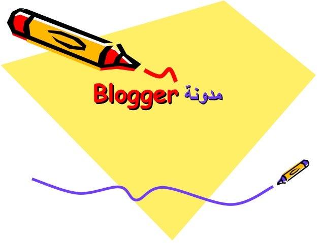 Blogger مدونة