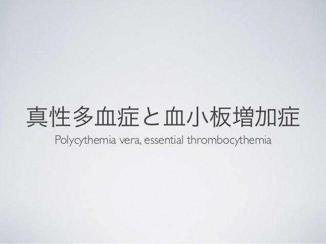 真性多血症と血小板増加症 Polycythemia vera, essential thrombocythemia