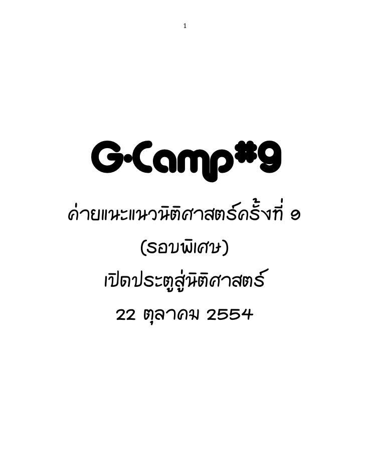1  G-Camp#9ค่ายแนะแนวนิติศาสตร์ครั้งที่ 9         (รอบพิเศษ)    เปิดประตูสู่นิติศาสตร์      22 ตุลาคม 2554