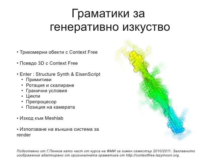 Grammars for Generative Art - Lectures @ Sofia University #5