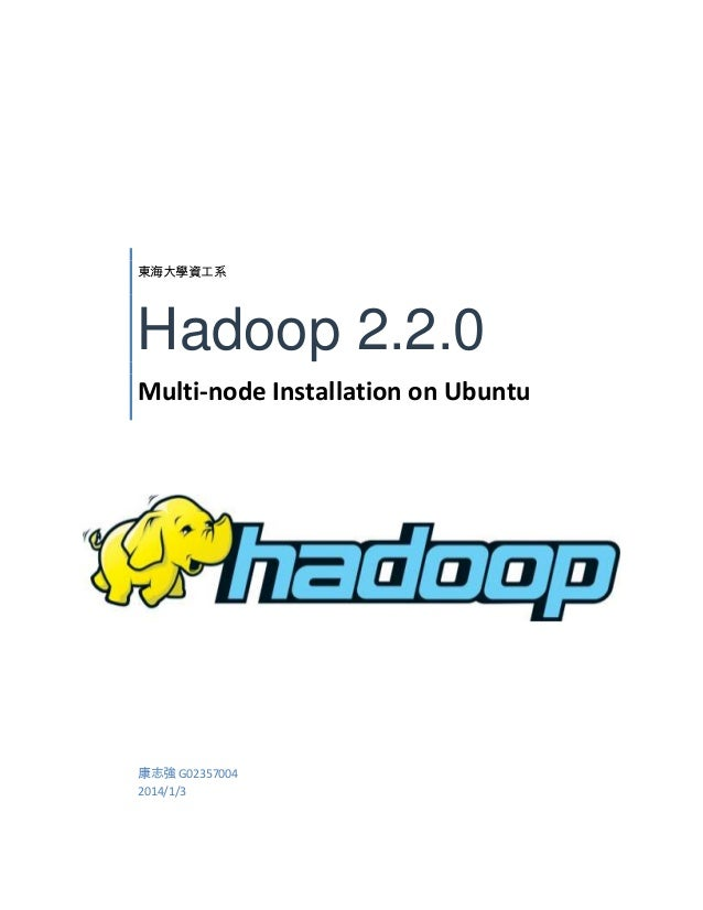東海大學資工系  Hadoop 2.2.0 Multi-node Installation on Ubuntu  康志強 G02357004 2014/1/3