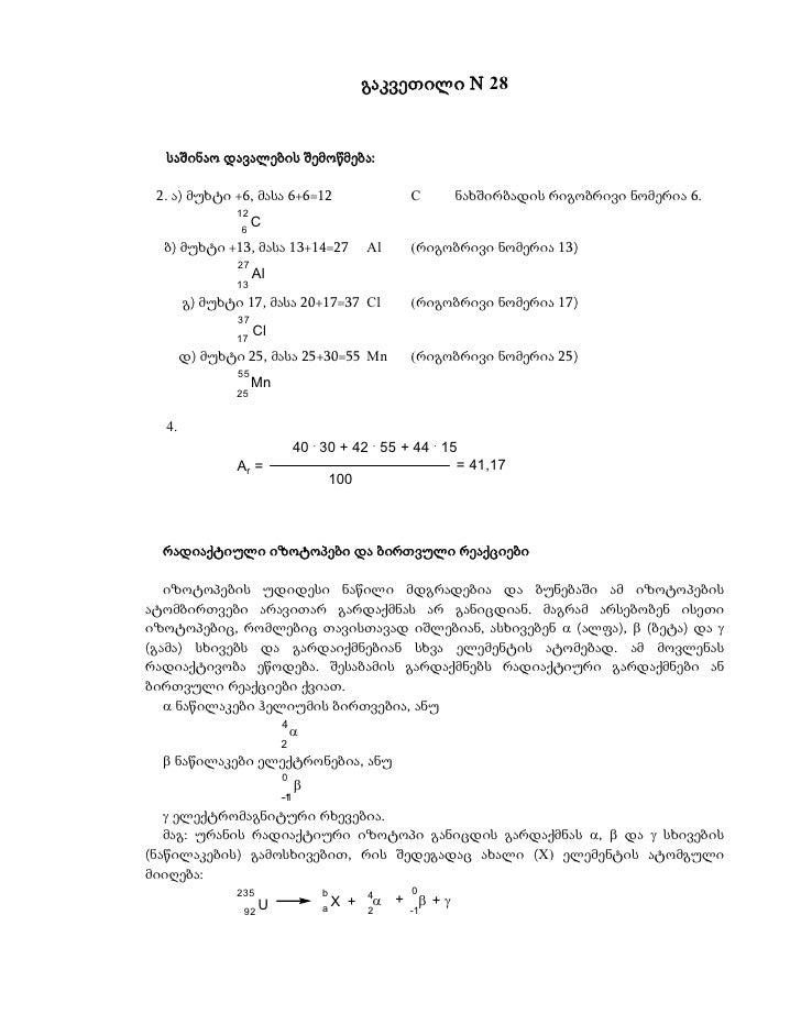 გაკვეთილი N 28  საშინაო დავალების შემოწმება: 2. ა) მუხტი +6, მასა 6+6=12                      C       ნახშირბადის რიგობრივ...