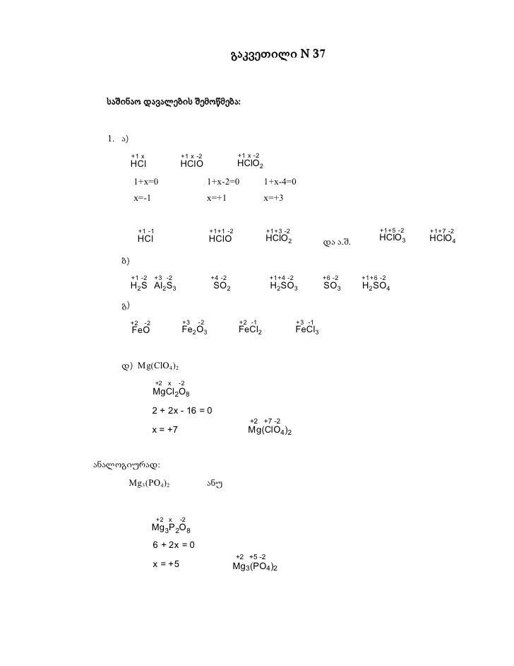 გაკვეთილი N 37  საშინაო დავალების შემოწმება:  1. ა)          +1 x             +1 x -2              +1 x -2          HCl   ...
