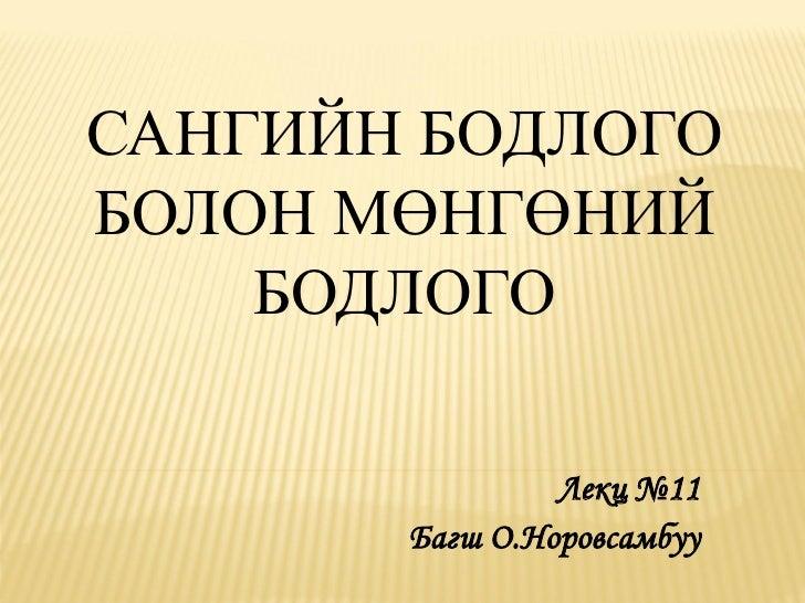 САНГИЙН БОДЛОГОБОЛОН МӨНГӨНИЙ    БОДЛОГО                Лекц №11       Багш О.Норовсамбуу