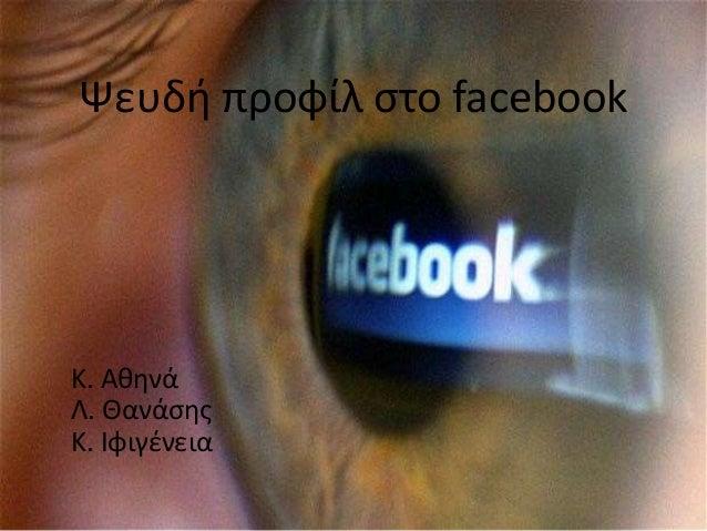 Κίνδυνοι στο Facebook - Γ1