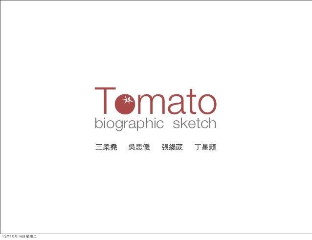 Tomato               biographic sketch               王柔堯   吳思儀   張緹葳   丁星顥12年10月16日星期二