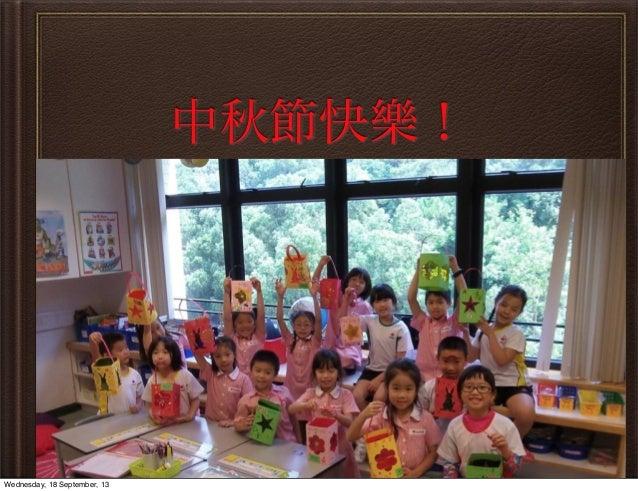 中秋節快樂! Wednesday, 18 September, 13